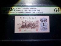 第三套人民币红1角价格