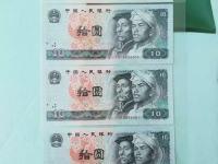 80年10元纸币 荧光灯