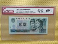 90年出的人民币2元