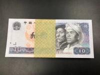 第四版人民币80年10块