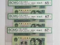 第四套人民币2元珍藏册