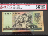 1990年50元的纸钱