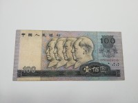 第四套人民币1980年100