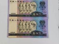 第四套人民币100四位伟人