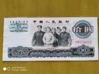 大团结纸币十元
