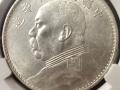 民国10年银元价格一元  未来几年的价值还会升