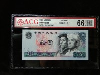第四套1980年10元火凤凰