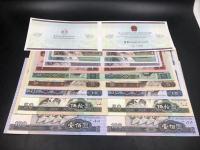第四版人民币100元人民币