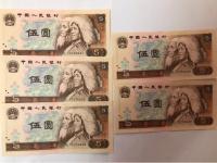 第四套人民币5元出版时间