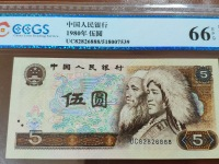 第四版人民币80年的5元
