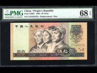 1990年 50元