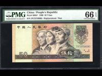 人民币50元 90版