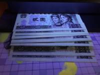 90版本2元纸币
