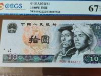 老10元人民币80年