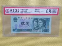 1990年2元绿幽灵 绿钻