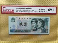 90版2元绿幽灵纸币