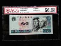 1980年 10元币