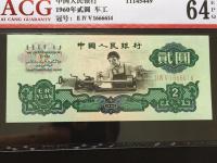60年的2元人民币