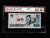第四套人民币10元钱