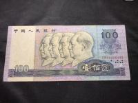 人民币1980版100元人民币