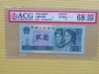 1990年2元带荧光币