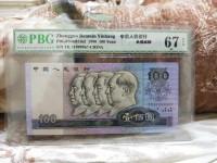 第四套人民币90版100元图片及价格表