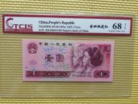 90年纸币1元