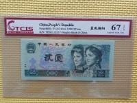 1990年老钱2元的