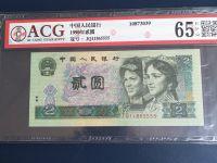 1990年版第三套2元人民币