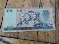 80版50元钞