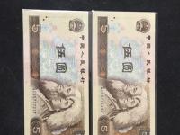 80年5元 苍鹤翠松