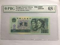 第四套纸币90版2元纸币