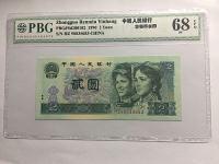 1990年版2元人民币绿幽灵