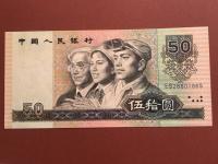 1980年50元天蓝和深蓝