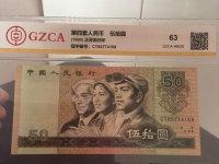 最新80版50元人民币的价格