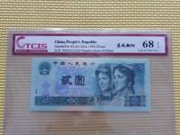 1990年的2元