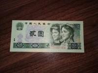 1980年出版的2元纸币