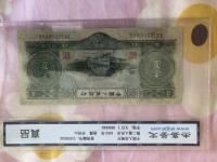 一九五三年三元人民币多少钱一张
