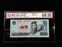 1980年版10元民币