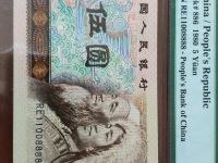 人民币第四套5元