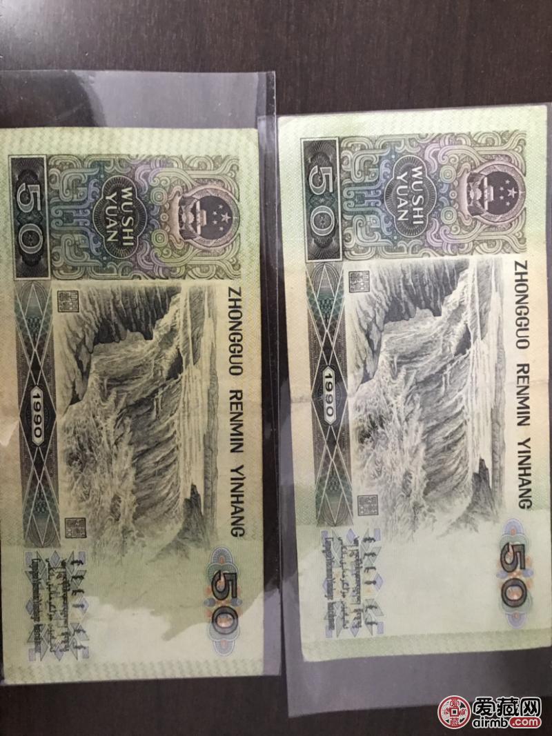 1990版50元,2张,