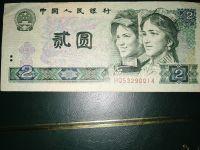 90版2元人民币市场价格是多少钱