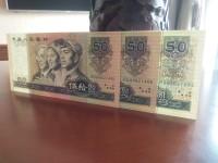 1990年绿版50元