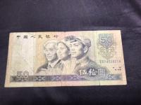 1980年的50元人民币