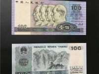 第四套90年100元价格表