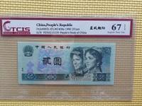1990年绿色2元人民币