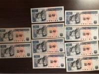 80年面值10元的人民币多少钱