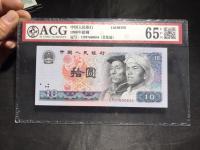 1980年中国人民银行10元