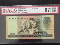 90年的50元人民币