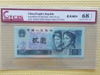 90年版2元人民币还能用